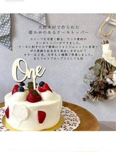 "Thumbnail of ""ケーキトッパー 1歳 バースデー"""