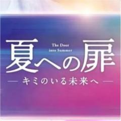 "Thumbnail of ""夏への扉 ムビチケ (オンライン)"""