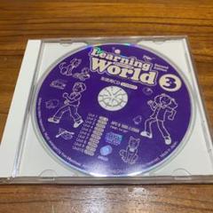 """Thumbnail of """"英語 キッズ Learning world 3 ラーニングワールド CD付き♪"""""""