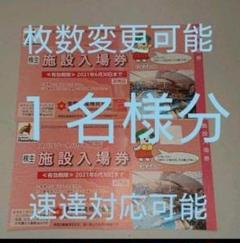 "Thumbnail of ""常磐興産株主優待券 スパリゾートハワイアンズ 施設入場券1枚です"""
