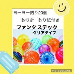 """Thumbnail of """"ヨアンパンマン ポンプ  20個  ヨーヨー 日本製 夏祭り 水遊び 屋台"""""""