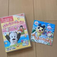 """Thumbnail of """"NHK いないいないばぁっ! DVD"""""""