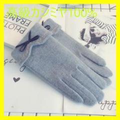 "Thumbnail of ""シルクの手触り♪高級カシミヤ シルク手袋 ウール 手袋 グレー"""