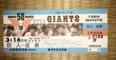 "Thumbnail of ""プロ野球 チケット半券 巨人 VS 近鉄 1984年3月16日 未使用"""