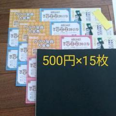 "Thumbnail of ""ラウンドワン 株主優待券 計7500円分"""