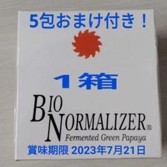 "Thumbnail of ""バイオノーマライザー 1箱 5包おまけ付き"""