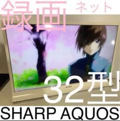 "Thumbnail of ""【デザインモデル、録画、ネット】32型 シャープ 液晶テレビ AQUOS"""