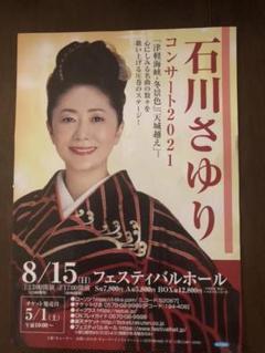 """Thumbnail of """"2021/8/15(日)石川さゆりコンサート ペアチケット"""""""