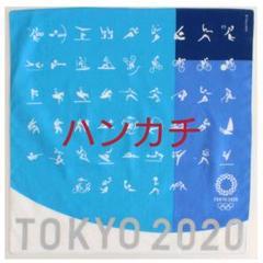 "Thumbnail of ""【新品】オリンピック公式ライセンス ハンカチ(ピクトグラム、ブルー)"""