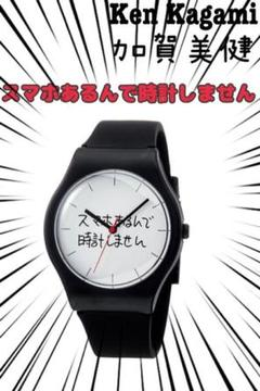 "Thumbnail of ""加賀美健 ken kagami サブナック SAVNAC ユニセックス 腕時計"""