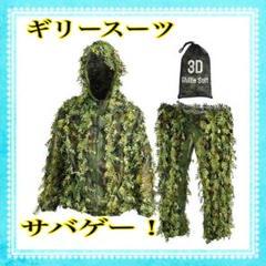 "Thumbnail of ""CLOTHASSIS ギリースーツ 超軽量3Dメッシュ構造 上下セパレート"""