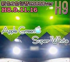 """Thumbnail of """"【史上初‼️】HB4グリーンイエロー×ホワイト 2色切替!LED ✨フォグ"""""""