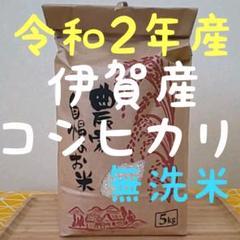 "Thumbnail of ""令和2年産 三重県伊賀市産 コシヒカリ 5㎏ 無洗米 (送料、精米料、消費税込)"""