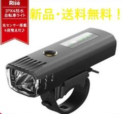 "Thumbnail of ""【送料無料】自転車ライト 自動点灯 USB LED 明るい 防水 充電 簡単着脱"""