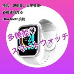 """Thumbnail of """"スマートウォッチ ホワイト smartwatch 最新 人気 腕時計 プレゼント"""""""