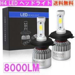 """Thumbnail of """"H4 LED 車用 汎用 ヘッドライト 電球 キット 8000ルーメン"""""""
