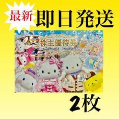 """Thumbnail of """"株主優待券 サンリオピューロランド ハーモニーランド  チケット h 2枚"""""""