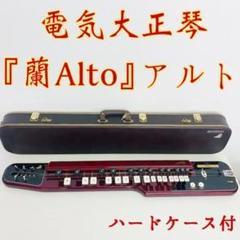 "Thumbnail of ""鈴木楽器 電気大正琴『蘭Alto』アルト ハードケース付"""