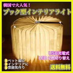 "Thumbnail of ""ブック型ライト ベージュ USB充電 コードレス ランタン 雰囲気作り"""