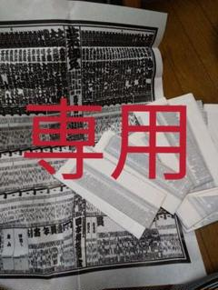 "Thumbnail of ""番付表 18枚セット 【大相撲】"""