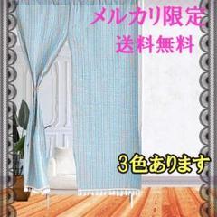 "Thumbnail of ""セール 新品 のれん 暖簾 間仕切り 綿100% カーテン 目隠し ブルー"""