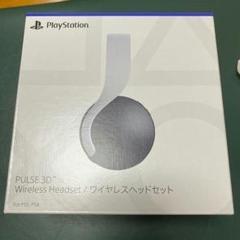 "Thumbnail of ""新品未開封!PS5 PULSE 3D ワイヤレスヘッドセット"""