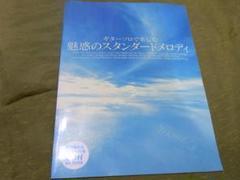 "Thumbnail of ""★CD付 ギターソロで楽しむ 魅惑のスタンダードメロディ★絶版"""