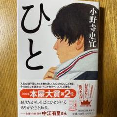 """Thumbnail of """"ひと"""""""