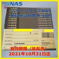 "Thumbnail of ""★10枚★スポーツクラブ NAS 施設利用券 有効期限2021/10/31迄"""