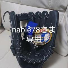 "Thumbnail of ""ミズノ 子供用 軟式野球グローブ"""