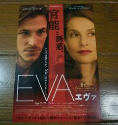"Thumbnail of ""映画「EVA エヴァ」試写会ペア 7/3渋谷ユーロライブ"""