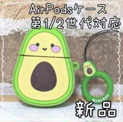 "Thumbnail of ""新品 airpods 第1/2世代対応 シリコンケースアボカド 人気"""