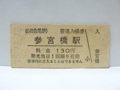 小田急電鉄 普通入場券 B型券 参宮橋駅 硬券 切符 小田急線 OER 鉄道