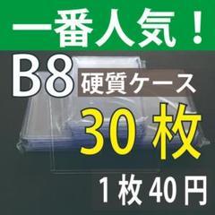 "Thumbnail of ""B8 硬質カードケース 30枚セット 1,200円"""