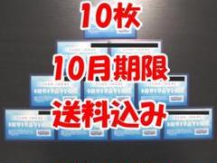 "Thumbnail of ""セントラルスポーツ 全国用 招待券10枚 10月期限 11"""