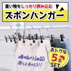 "Thumbnail of ""スカート ズボン ハンガー 5本セット スカート 収納 ワンピース スラックス"""