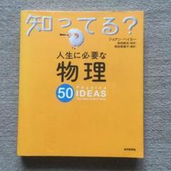 """Thumbnail of """"人生に必要な物理50"""""""