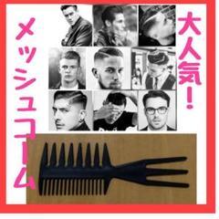 "Thumbnail of ""メッシュコーム 櫛 メンズ 男性 スタイリング バーバー 床屋 美容師 美容室"""