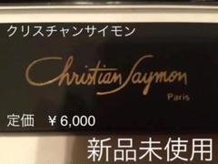 """Thumbnail of """"クリスチャンサイモン の 銀色箱付きボールペン"""""""