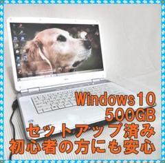 "Thumbnail of ""41在宅ワークに!初心者も安心❕大容量500GB★ノートPC/Win10★"""