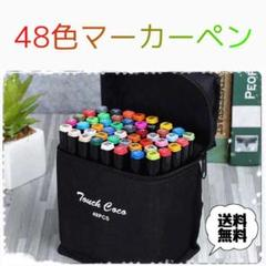 """Thumbnail of """"48色 カラー マーカー ペン イラスト 太字 細字 ケース付き アルコール"""""""