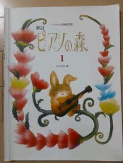 """Thumbnail of """"ピアノの森 1 バイエル初級程度"""""""