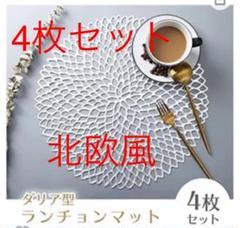 """Thumbnail of """"4枚セット 北欧風 ランチョンマット シルバー"""""""
