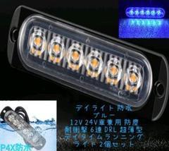 "Thumbnail of ""LED 車幅灯   2個セット デイタイムランニングライト ホワイト"""