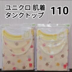 "Thumbnail of ""【2点セット】ユニクロ肌着110cm☆コットンメッシュタンクトップ"""