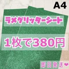 "Thumbnail of ""A4サイズ ラメ グリッター シート  緑 1枚"""