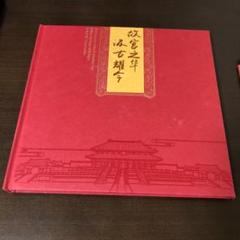 "Thumbnail of ""中国 切手 故宮博物院"""