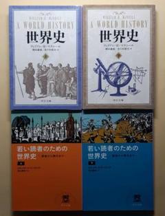 若い読者のための世界史 上 原始から現代まで