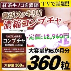 """Thumbnail of """"新品 12960円激安濃縮コンブチャ酵素 乳酸菌 ミネラル 麹 ビタミン"""""""