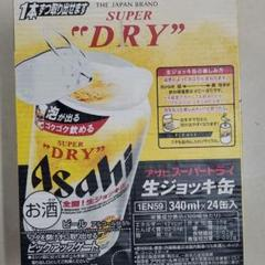 """Thumbnail of """"アサヒ スーパードライ 生ジョッキ ビール 340ml 24本"""""""